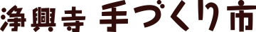 浄興寺手づくり市実行委員会|新潟県上越市にある浄興寺で毎年2回開催している手づくり市です。 Logo