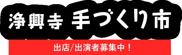 浄興寺 手づくり市 出店/出演者募集中!