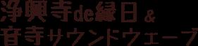 浄興寺de縁日&音寺サウンドウェーブ|NEO浄興寺プロジェクトが新潟県上越市の浄興寺で年に数回開催しています。 Logo